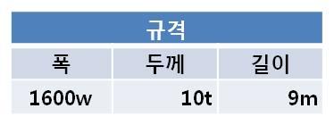 우사적재함매트 규격.jpg